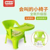 兒童餐椅 叫叫椅帶餐盤寶寶吃飯桌椅幼兒園小板凳塑料小凳子