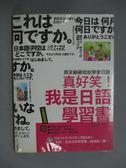【書寶二手書T6/語言學習_YDV】真好笑!我是日語學習書_徐勝徹、古賀聰_附光碟