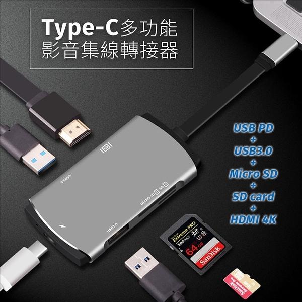 超薄扁形鋁合金CNC切割Type-C多功能影音集線轉接器【AA0079】MacBook擴充  轉接HDMI