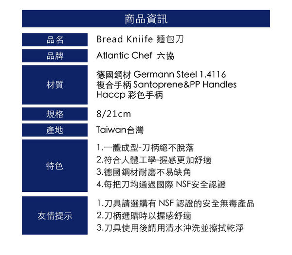 【Atlantic Chef 六協】麵包刀 白色