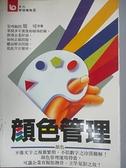 【書寶二手書T7/行銷_CBH】顏色管理-21世紀管理8_周 可著