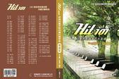 【小叮噹的店】952365全新 鋼琴系列.Hit 101《校園民歌鋼琴百大首選》簡譜版