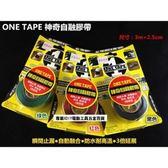 美軍用等級 美國製 ONE TAPE 神奇自融膠帶 (黑色) 3公尺*