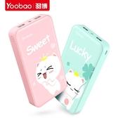 yoobao羽博充電寶20000毫安超薄小巧便攜大容量女生少女可愛卡通超萌手機便攜飛機可帶移動電源