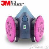 防塵口罩  3M7502配2097防塵口罩粉塵打磨切割纖維電焊煙有機氣體活性炭面具 小宅女