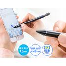 志佳 觸控筆 手寫筆 1.5mm 筆尖 USB充電 主動式 超滑順