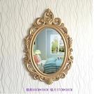 壁掛浴室鏡子歐式梳妝台鏡貼牆美容院掛牆穿衣鏡【金色經典尖頭鏡子】 果果生活館