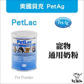 PetAg貝克[寵物通用奶粉,300g]