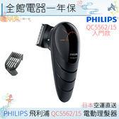 【一期一會】【日本代購】PHILIPS 飛利浦 QC5562 電動理髮器 QC5562/15 電動剃刀 理髮