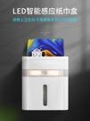 智慧人體感應小夜燈led衛生間紙巾盒置物架廁所家用免打孔廁紙 【快速出貨】