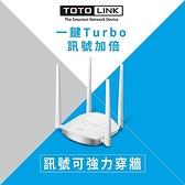 【南紡購物中心】TOTOLINK N600R 600Mbps強化大天線雙倍飆速無線WIFI分享器