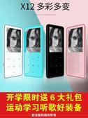 2.4大屏藍芽mp3播放器無損插卡mp4觸摸屏超薄外放音樂mp3觸屏小錄音筆英語電子書運動便攜mp5 茱莉亞