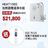 【贈原廠基本安裝】【3M】HEAT1000加熱雙溫雙道組淨水組/飲水機-附S004櫥下型淨水器+PP系統+PP濾心