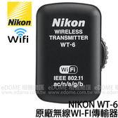 NIKON WT-6 原廠無線WI-FI傳輸器 (24期0利率 免運 國祥貿易公司貨) D5 專用
