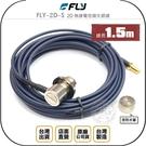 《飛翔無線3C》FLY FLY-2D-S 2D 無線電低損失銀線 1.5m◉公司貨◉車機收發訊號線◉手持對講機外接
