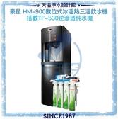 《豪星HaoHsing》HM-900數位式冰冷熱飲水機-礫岩黑【搭TF530純水機】【冰溫熱水皆煮沸】?贈安裝