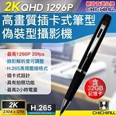 【CHICHIAU】2K 1296P 插卡式鋼珠筆型影音針孔攝影機 P96@四保