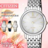 【公司貨保固】CITIZEN 星辰 Eco-Drive 氣質優雅 藍寶石玻璃鏡面 光動能時尚腕錶 EX1498-87A