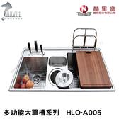 《赫里翁》HLO-A006 多功能大單槽 MIT歐化不銹鋼 廚房水槽