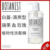 BOTANIST 洗髮精 洗髮乳 白蓋 蘋果&玫瑰 清爽 490ml 90%天然植物成份 日本製 24H快速出貨 可傑