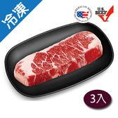 【美國特選級】冷凍霜降牛排3包(500G/包)【愛買冷凍】