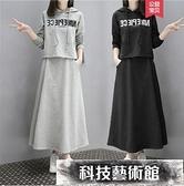 衛衣裙 秋季女裝新款潮兩件套裝衛衣減齡顯瘦連衣裙子洋氣時尚大碼 雙11免運