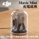 【Mavic Mini 有線充電底座】空拍 無人機 DJI 大疆 御 充電底座 充電器 旅充 原廠 配件 公司貨 屮S6