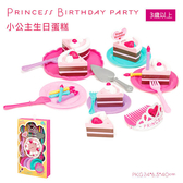 書立得-【美國B.Toys】小公主生日蛋糕 PlayCiRcle系列