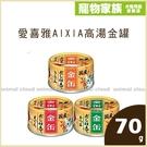 寵物家族- Aixia 愛喜雅高湯金罐70g*6罐-各口味可選