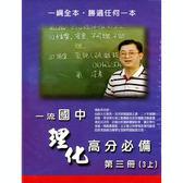 國中理化第三冊(三上)講義