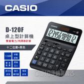 CASIO 手錶專賣店 D-120F 桌上型計算機 雙電力供應 步驟記憶