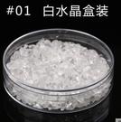 天然白水晶消磁石手鏈凈化盒