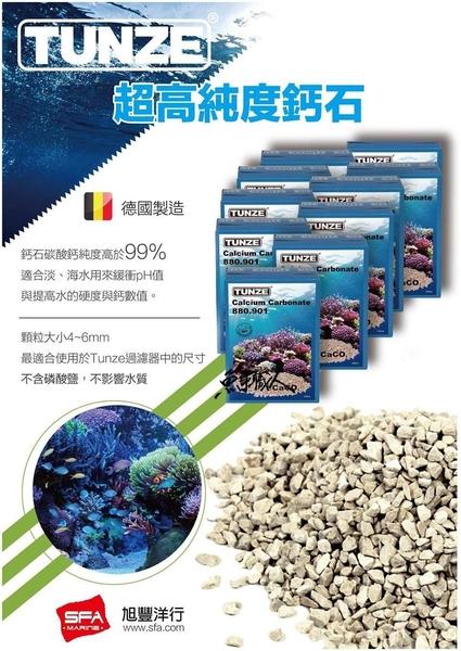 Tunze 德國【Calcium carbonate 99% 天然純鈣石 700ml】魚事職人