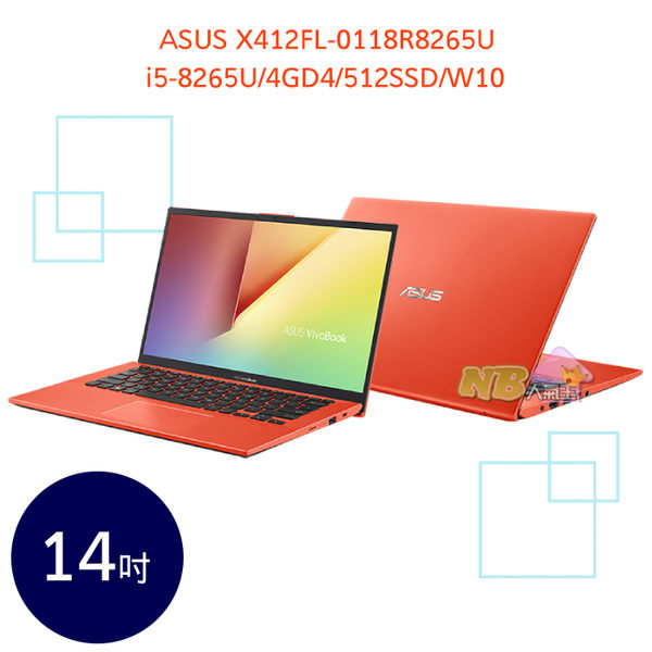 ASUS X412FL-0118R8265U 14吋 ◤0利率◢ 筆電 (i5-8265U/4GD4/512SSD/W10)