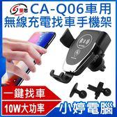【24期零利率】全新 IS愛思 CA-Q06 車用無線充電找車手機架 一鍵找車 Qi智慧充電 夾式 黏式