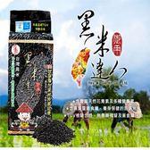 【0819購物商城】黑米達人 台灣黑米/黑糙米(600公克X16包)/箱,特價↘