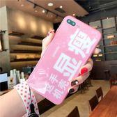 玻璃粉色文字手機殼