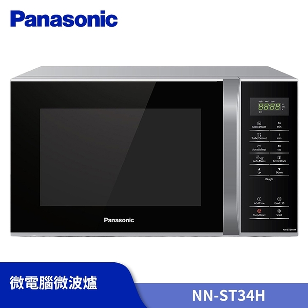 Panasonic 國際牌 25公升微電腦微波爐 NN-ST34H 台灣公司貨