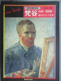 【書寶二手書T6/藝術_HCS】梵谷:瘋狂的天才畫家_原價480_何政廣