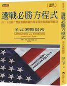 選戰必勝方程式:美式選戰揭密