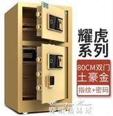 虎牌保險櫃80CM 大型雙門指紋保險箱辦公家用智能保管箱全鋼新品igo  麥琪精品屋