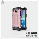 三星 A60 SM-A606 防摔 金鋼 手機殼 保護套 碳纖維紋 透氣 二合一 保護殼 防塵塞 盔甲手機套