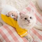 可愛貓咪衣服小奶貓貓防掉毛寵物狗狗春夏裝薄款衛衣幼貓無毛貓 小艾新品