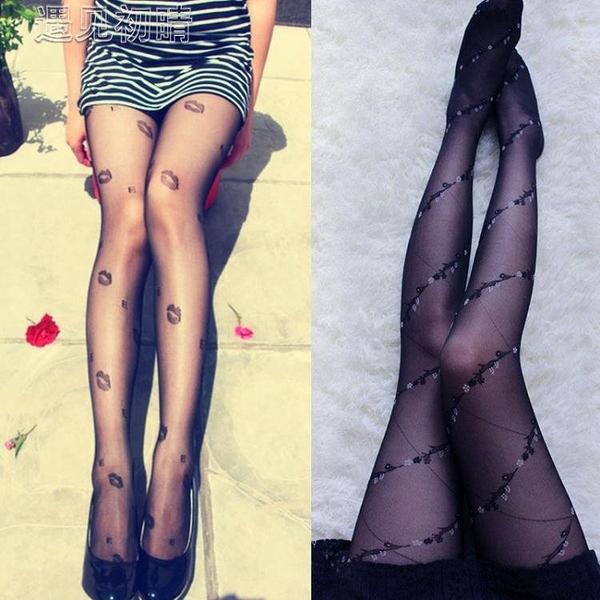 絲襪夏季性感黑唇印褲襪個性提花絲襪超薄款透明可愛雪花打底連腳襪女 快速出貨