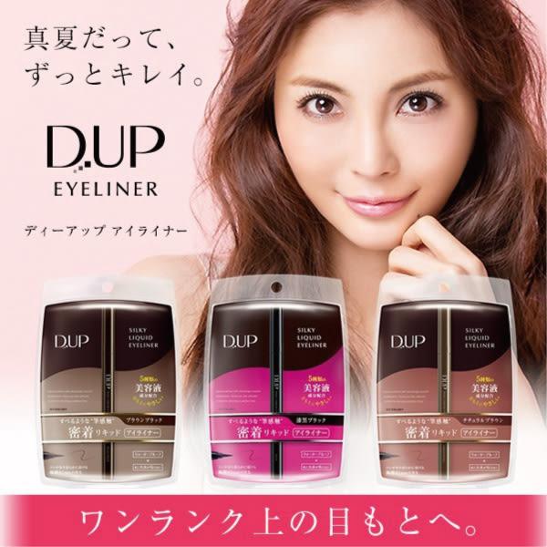 日本D-UP 極細絲滑防水眼線液筆(0.55ml) 3款可選【櫻桃飾品】【23941】