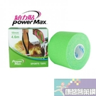 【2003427】POWER MAX 給力貼運動貼布-草綠色(素面)