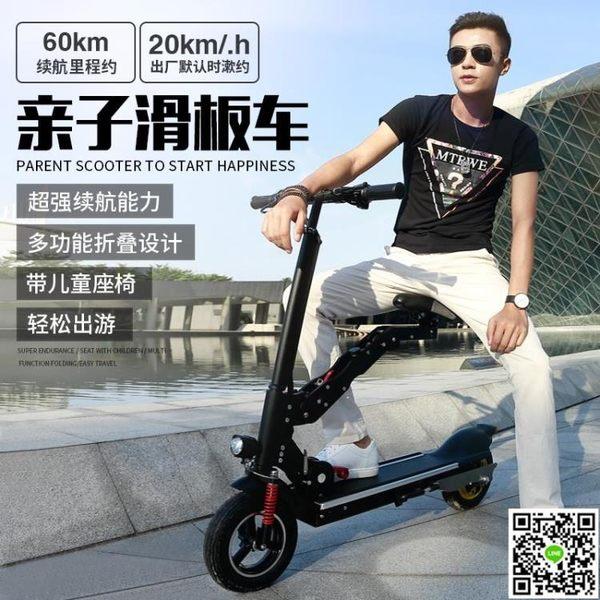 智慧滑板正步 電動自行車鋰電池折疊成人帶兒童座椅迷你小電動滑板車10寸 MKS年終狂歡