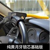 汽車方向盤防盜鎖小車龍頭車把鎖報警多功能t型防盜鎖具通用