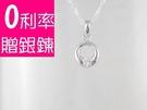 天然鑽石 (0.09 克拉) 18 K金750K金 墜飾 墜子 結婚  (贈 純銀項鍊)