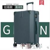 行李箱拉桿箱網紅20小型行李箱女學生24寸旅行箱萬向輪男密碼皮箱潮LX春季特賣